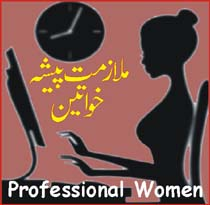 Professional women jtnonline1