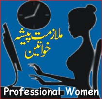Professional women jtnonline2