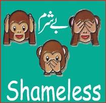shameless jtnonline1
